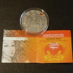 Belarus 20 Rubles 2008...